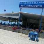 Fish Taverna Stamatis