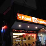 Photo of Soi 5 Food Center