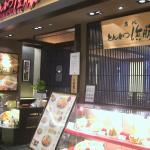Photo de Donkatsu Hamakatsu, Aeon Mall Hiroshima Gion
