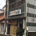 Shiraishi Unagiya