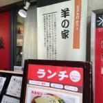 Photo of Bistro Cafe  Hitsujinoie Abenoten