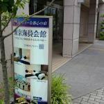 Photo of Tokyo Kaiin Kaikan