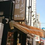 Golmen Yokohama Nishiguchi  (West Exit Yokohama Sta.) Foto