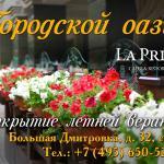Летняя веранда La Prima напоминает уютный итальянский дворик, увитый зеленью и гостеприимством.