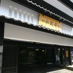 Kumamoto Wasuki Tsukasakan Foto