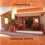 Photo of Taverna Stavrakakis Kroustas