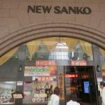 New Sankou main shop Foto