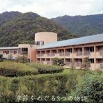 季之座飯店