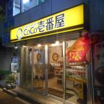 Foto de Coco Ichibanya JR Ichikawa South Entrance