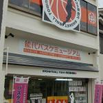 Noshiro Basketball Library & Museum