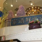 Ho Choi Seafood Restaurant Photo