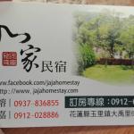 Ja Ja Homestay is in Yuli and near many interesting sights
