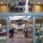 福島の名産品を売っています。