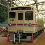 Keio Rail Land Foto