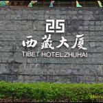 Photo of Tibet Hotel