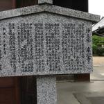 Raikoji Temple