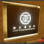 車氏粵菜軒 Che's Cantonese Restaurant