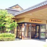 Photo of Akita Onsen Plaza