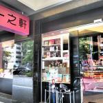 Ijysheng Bakery
