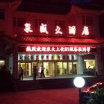 Foto de Quansheng Hotel