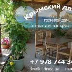 Гостевой дом «Крымский дворик» www.dvorik.crimea.ua    тел.  +79787443400