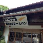 Foto de Jihichinokurimupan