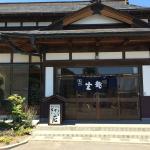 Farmer'steuchi Soba Kisaku-En