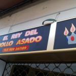 Photo of El Rey del Pollo Asado
