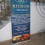 ภาพถ่ายของ Rishon