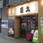 JR新木場駅高架下にあるラーメン屋「直久」です。