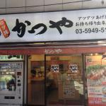 Photo of Katsuya Ikebukuro West entrance