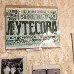 Стенды выставки, посвященной 120-летию со дня рождения Л.О.Утёсова