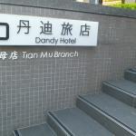 Foto de Dandy Hotel - Tianmu Branch