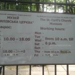 Расписание - режим работы для посетителей