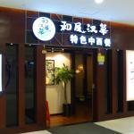 Hefeng Hancai Restaurant