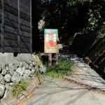 Hanazawa No Sato Community