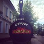 Pozharka Tavern