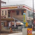 Billede af Gusto Nagasaki Ourakaigan