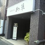Asakusa Hotel Waso Foto