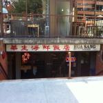 Hua Sang Seafood Restaurant