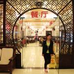 صورة فوتوغرافية لـ هوانجشان بايشوان هوتل