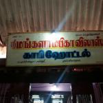 Sri Mangalambiga Vilas