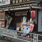 Photo of Baka Musuko Chonan, Shibuya Honten