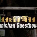 Foto de Guesthouse Manichan