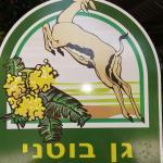 Nahariya Botanic Garden and Zoo