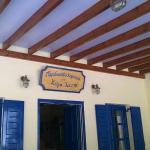 Είσοδος καφενείου