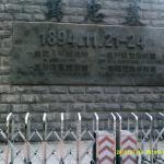 Lusun Wanzhong Grave Foto