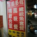 Store Sign - Fu Yuan Restaurant
