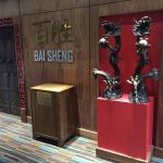 Entrance to Bai Sheng restaurant