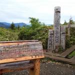 Mount Aizu Komagatake